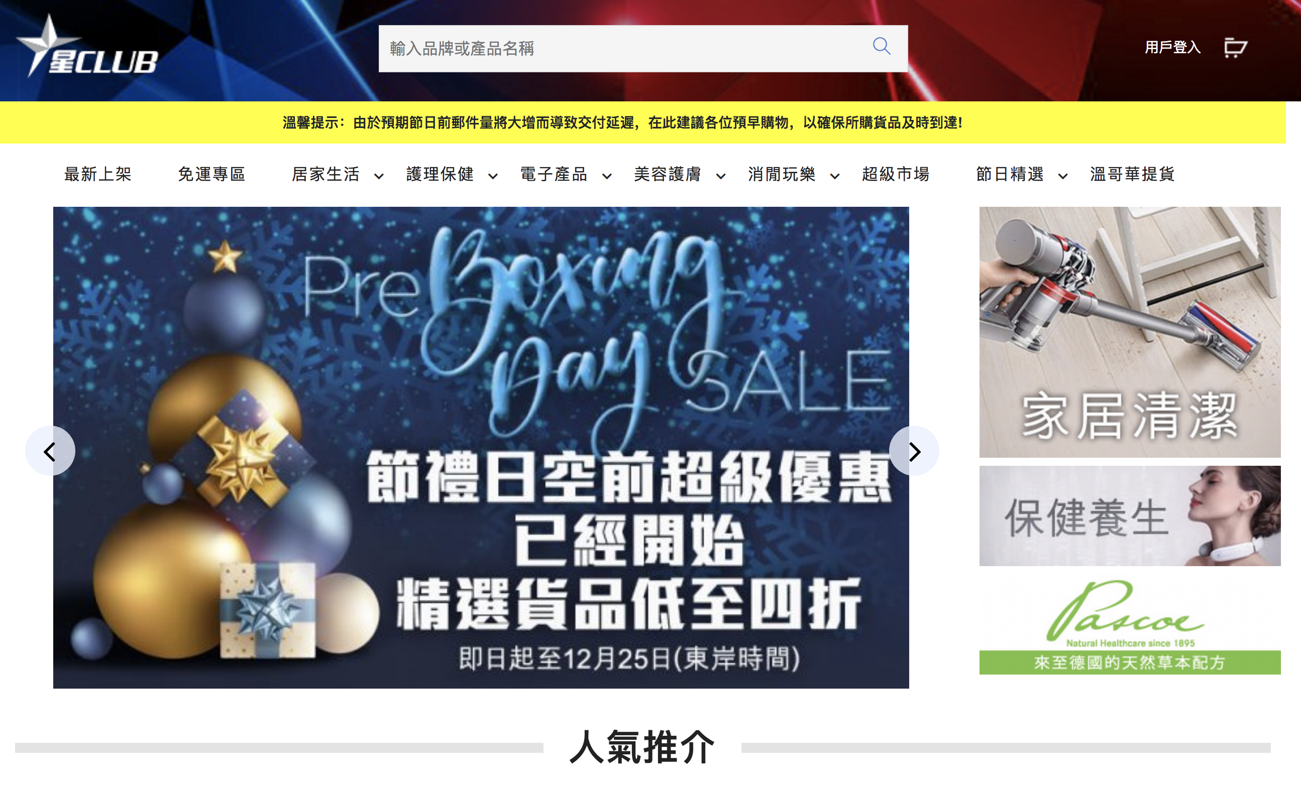 How Sing Tao's digital evolution brought e-commerce success